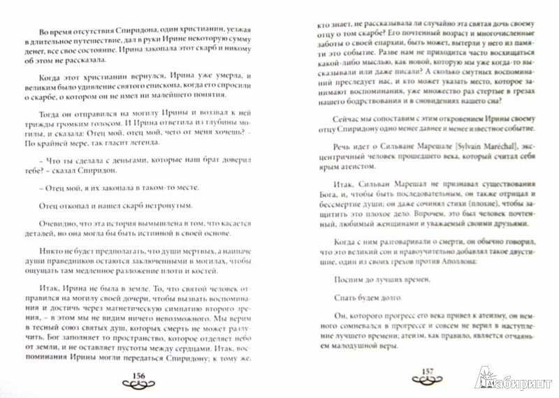 Иллюстрация 1 из 10 для Наука о духах - Элифас Леви | Лабиринт - книги. Источник: Лабиринт