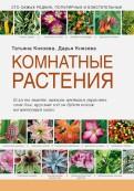 Князева, Князева: Комнатные растения