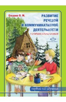 Развитие речевой и коммуникативной деятельности у старших дошкольников (первый год обучения). Альбом