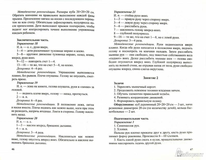 Иллюстрация 1 из 16 для Профилактика и коррекция плоскостопия у детей - Надежда Недовесова   Лабиринт - книги. Источник: Лабиринт