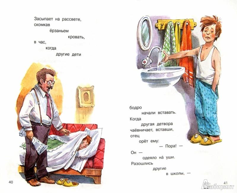 Иллюстрация 1 из 23 для Что такое хорошо и что такое плохо - Владимир Маяковский | Лабиринт - книги. Источник: Лабиринт