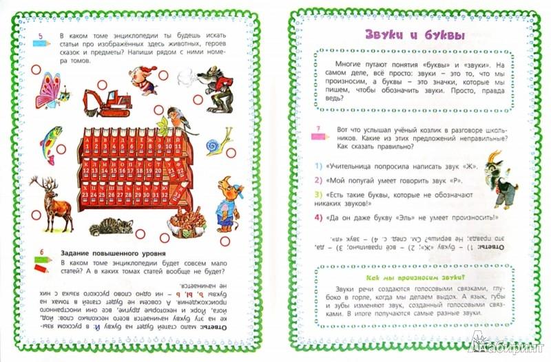Иллюстрация 1 из 10 для Первые правила русского языка - Нефедова, Узорова   Лабиринт - книги. Источник: Лабиринт