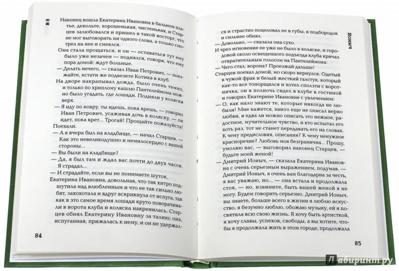 Иллюстрация 1 из 10 для 17 рассказов - Антон Чехов   Лабиринт - книги. Источник: Лабиринт