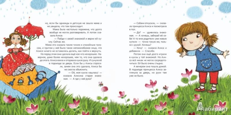 Иллюстрация 1 из 34 для Маленькие по-беды принцессы Алисы - Анна Никольская | Лабиринт - книги. Источник: Лабиринт