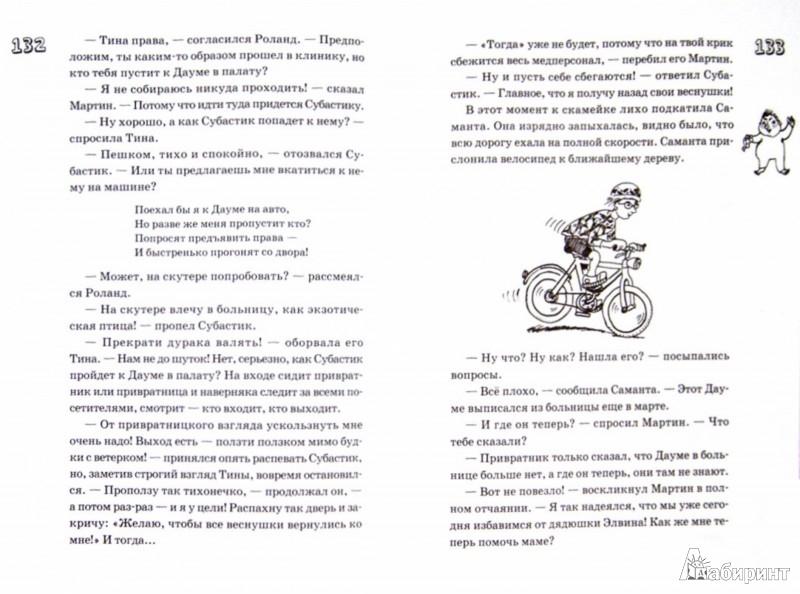 Иллюстрация 1 из 21 для Субастик, дядюшка Элвин и кенгуру - Пауль Маар | Лабиринт - книги. Источник: Лабиринт