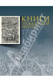 Книги гражданской печати 1708-1724 годов из собрания МГОМЗ