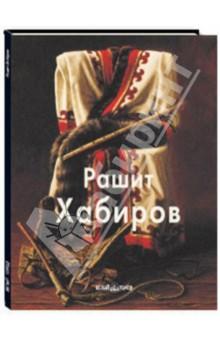 Хабиров Рашит