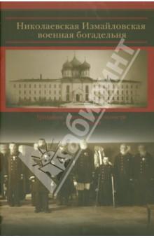 Николаевская Измайловская военная богодельня. Традиции благотворительности и милосердия
