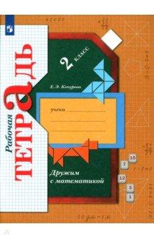 Решебник по математике 2 класс рабочая тетрадь рудницкая 2 класс часть