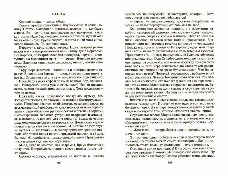 Иллюстрация 1 из 5 для Сталью и магией. Между мирами - Антон Лисицын | Лабиринт - книги. Источник: Лабиринт