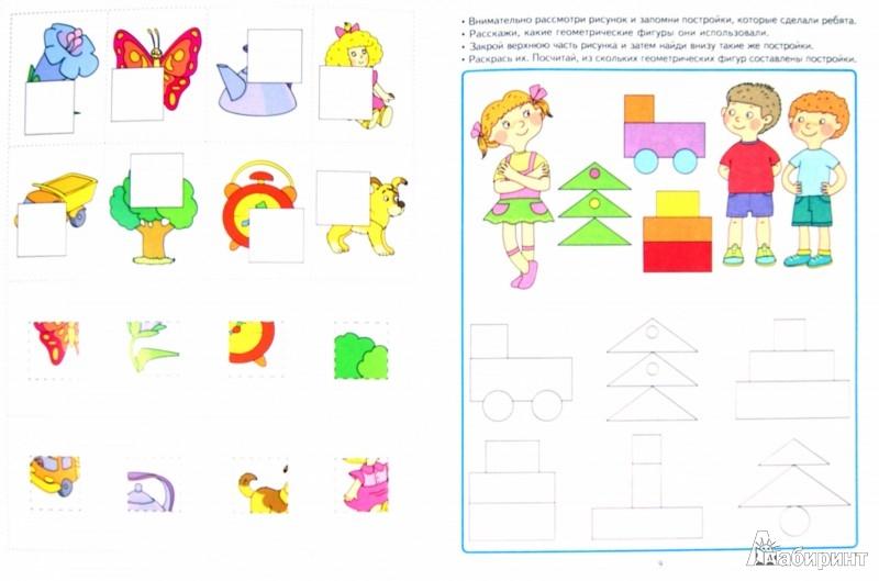 знакомство с цифрой 4 дошкольников раскраска