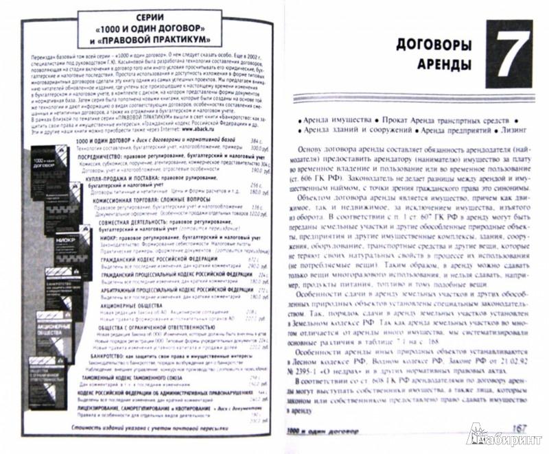 Иллюстрация 1 из 2 для 1000 и один договор (+CD) - Галина Касьянова | Лабиринт - книги. Источник: Лабиринт