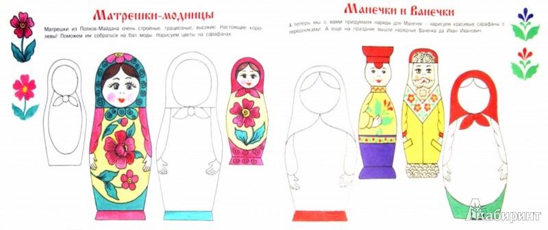 Иллюстрация 1 из 5 для Чудеса из дерева - Ирина Лыкова   Лабиринт - книги. Источник: Лабиринт