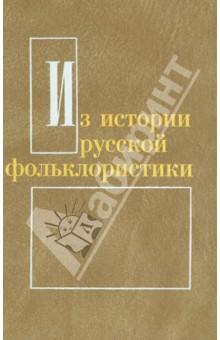 Из истории русской фольклористики. Выпуск 7