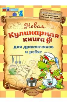 Новая кулинарная книга для дракончиков и ребятДетская кулинария<br>Перед вами - продолжение полюбившейся и очень полезной книги! Увлекательная сказка, волшебные рецепты вкусных блюд, прекрасные иллюстрации и пошаговое объяснение - здесь есть всё для того, чтобы сделать кулинарию любимым хобби вашего ребёнка! Ещё больше рецептов и подробности сказки - в первой Кулинарной книге для дракончиков и ребят!<br>