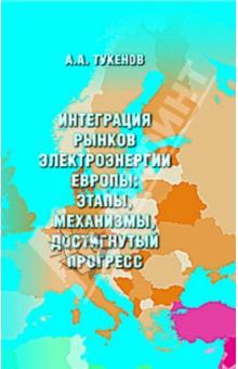 Интеграция рынков электроэнергии Европы: этапы, механизмы, достигнутый прогрессЭкономика<br>В книге описан опыт интеграции рынков электроэнергии стран Европы - ее цели и этапы, законодательные, организационные и рыночные механизмы. <br>Книга может быть полезна организациям и специалистам, занимающимся или интересующимся вопросами либерализации и интеграции рынков электроэнергии, а также при подготовке специалистов по этим вопросам.<br>