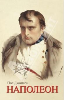 Наполеон, Джонсон Пол