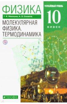 Обложка книги Физика. Молекулярная физика. Термодинамика. 10 класс. Учебник. Углубленный уровень. Вертикаль
