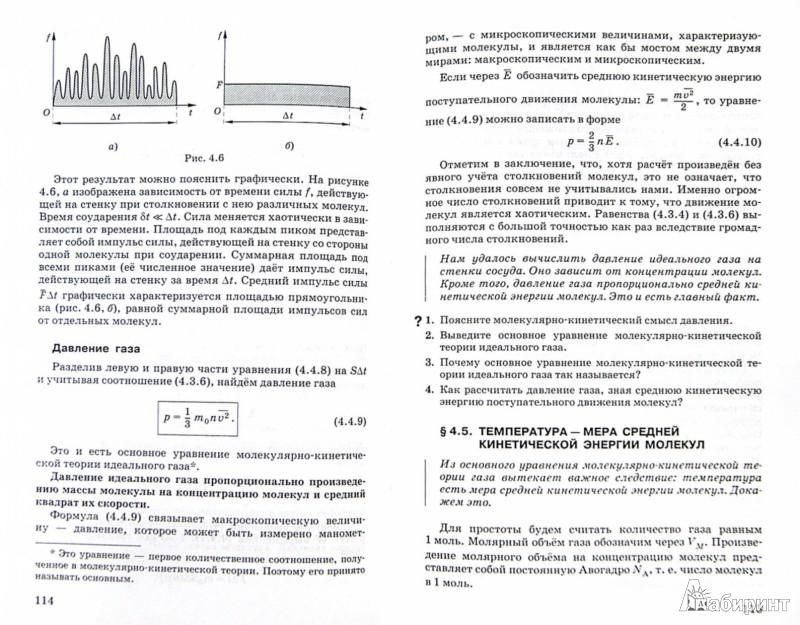 Иллюстрация 1 из 17 для Физика. Молекулярная физика. Термодинамика. 10 класс. Учебник. Углубленный уровень. Вертикаль. ФГОС - Мякишев, Синяков   Лабиринт - книги. Источник: Лабиринт
