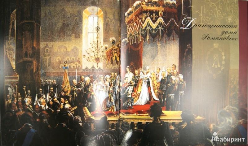 Иллюстрация 1 из 8 для Сокровища Российской империи   Лабиринт - книги. Источник: Лабиринт