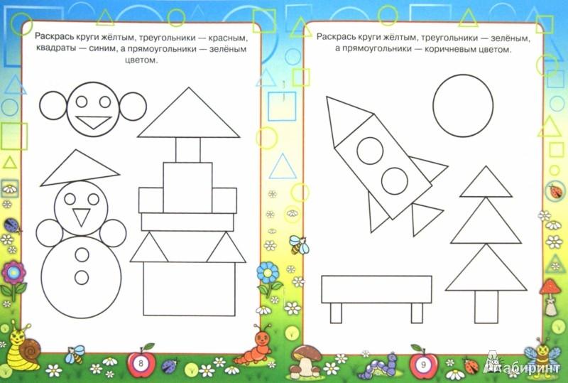Иллюстрация 1 из 3 для Геометрия для малышей - Гаврина, Топоркова, Кутявина | Лабиринт - книги. Источник: Лабиринт