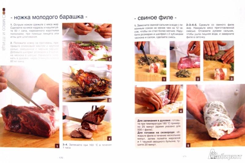 Иллюстрация 1 из 39 для Школа кулинарного мастерства. Инструменты, кулинарные приемы и базовые рецепты | Лабиринт - книги. Источник: Лабиринт