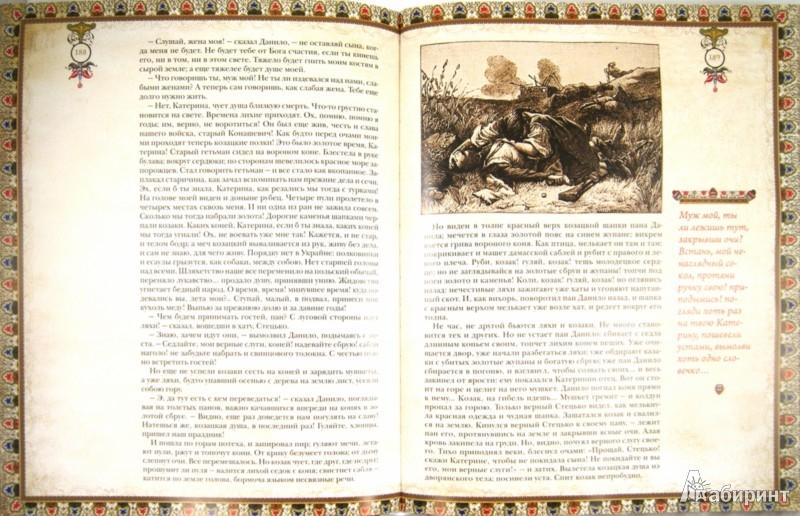 Иллюстрация 1 из 30 для Вечера на хуторе близ Диканьки. Миргород - Николай Гоголь   Лабиринт - книги. Источник: Лабиринт