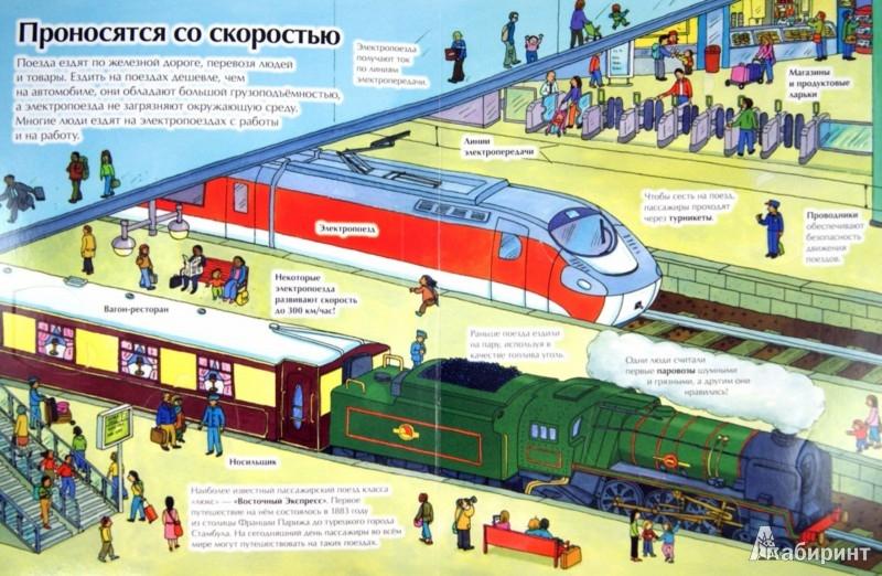 Иллюстрация 1 из 30 для Техника   Лабиринт - книги. Источник: Лабиринт