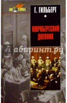 Гильберт Гюстав Нюрнбергский дневник: Процесс глазами психолога
