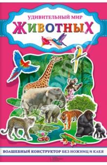 Удивительный мир животныхДругие виды конструирования из бумаги<br>Легко и быстро без ножниц и клея ребенок соберет великолепное объемное изображение тропического леса, в котором скрываются быстрые леопарды и забавные обезьянки, могучие слоны и пестрые попугаи, игуаны и змеи. Понятная схема поможет соединить детали в нужной последовательности. <br>Этот замечательный чудо-конструктор поможет развить у детей внимание, аккуратность и мелкую моторику.<br>
