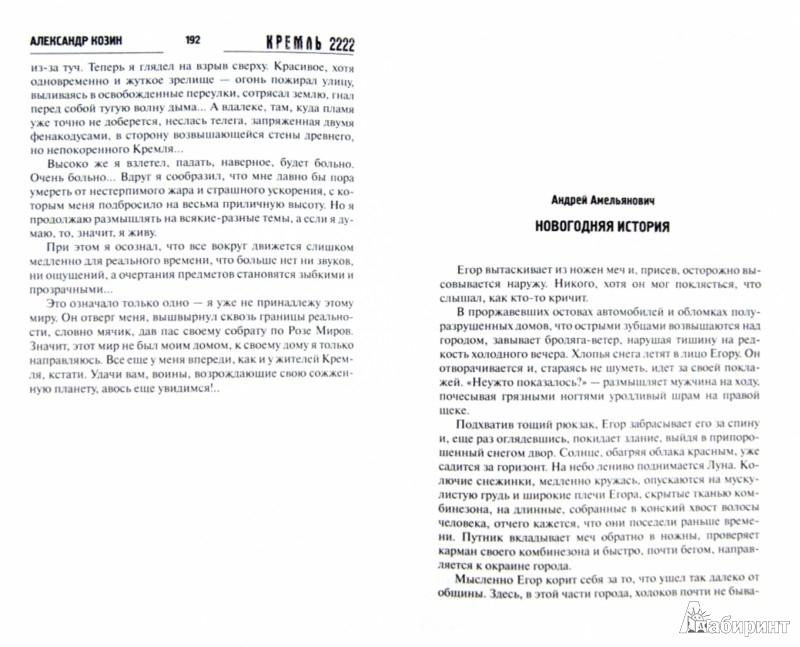 Иллюстрация 1 из 5 для Кремль 2222. Край вечной войны - Куликов, Левицкий, Силлов, Выходцева   Лабиринт - книги. Источник: Лабиринт
