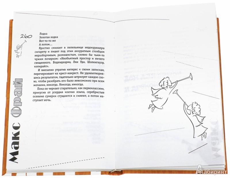 Иллюстрация 1 из 33 для Ветры, ангелы и люди - Макс Фрай   Лабиринт - книги. Источник: Лабиринт