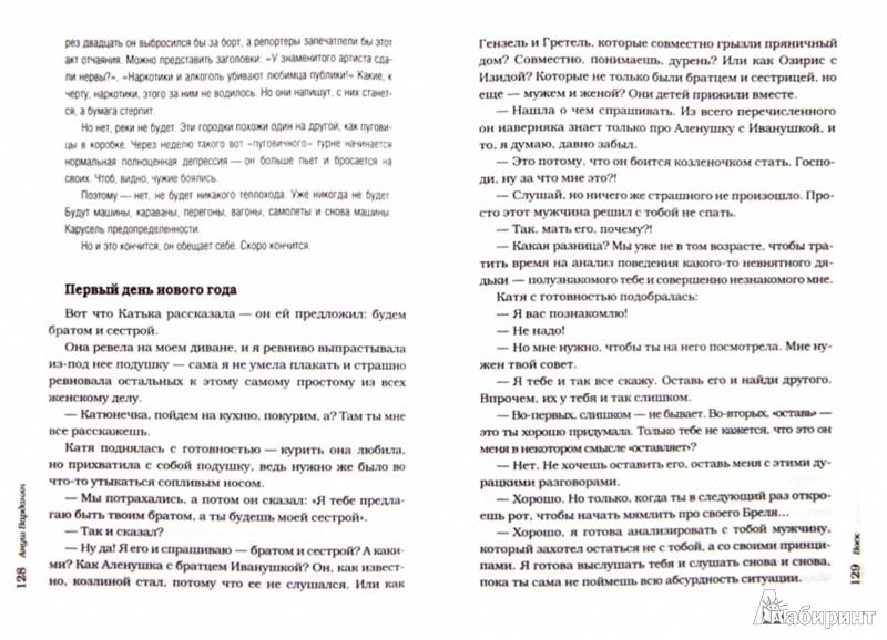 Иллюстрация 1 из 4 для Воск - Ануш Варданян | Лабиринт - книги. Источник: Лабиринт