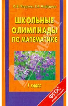 Математика. 1 класс. Школьные олимпиады
