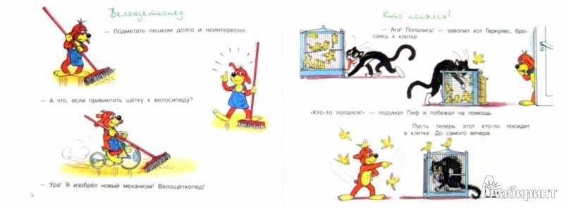 Иллюстрация 1 из 3 для Приключения Пифа - Григорий Остер | Лабиринт - книги. Источник: Лабиринт