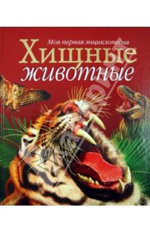 Хищные животныеОткройте потрясающий мир охотников, представленный крупным планом на великолепных иллюстрациях.<br>Почувствуйте разные способы охоты, окажитесь в шкуре больших и маленьких хищников; путешествуйте по миру, встречаясь с населяющими его животными.<br>Энциклопедия Хищники предоставит вам самую точную информацию обо всех сторонах жизни хищников.<br>