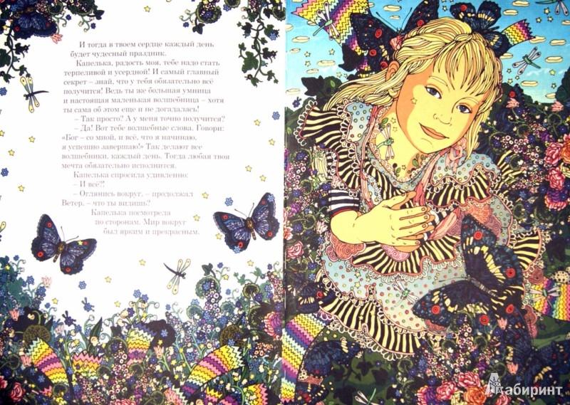 Иллюстрация 1 из 20 для История о Капельке, её большом друге Ветре и о том, как важно доводить всё начатое до конца - Ирина Данилова   Лабиринт - книги. Источник: Лабиринт