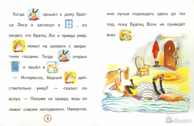 Иллюстрация 1 из 11 для Братец Кролик и Братец Лис. Братец Кролик и Братец Черепаха | Лабиринт - книги. Источник: Лабиринт