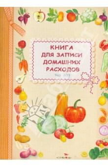 Книга для записи домашних расходов на год Стрекоза