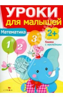 МатематикаЗнакомство с цифрами<br>Серия разработана в соответствии с современной образовательной программой и предназначена для занятий с дошкольниками дома и в детском саду. Книги серии разделены на три возрастные группы.<br>Для детей от 2 лет.<br>