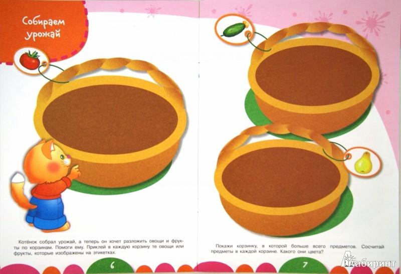 Иллюстрация 1 из 41 для Математика - Семина, Маврина | Лабиринт - книги. Источник: Лабиринт