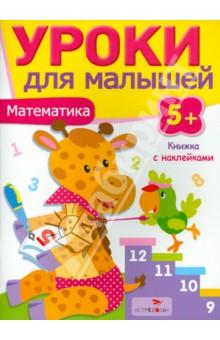 МатематикаОбучение счету. Основы математики<br>Серия разработана в соответствии с современной образовательной программой и предназначена для занятий с дошкольниками дома и в детском саду. Книги серии разделены на три возрастные группы.<br>Для детей от 5 лет.<br>
