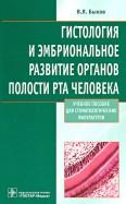 Быков, Руксина: Гистология и эмбриональное развитие органов полости рта человека. Учебное пособие