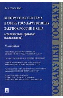 Контрактная система в сфере государственных закупок России и США.Сравнительно-правовое исследование