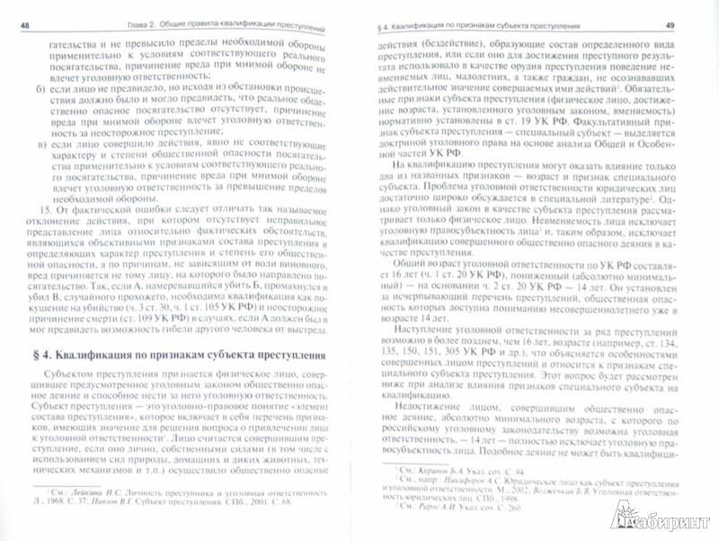 Иллюстрация 1 из 16 для Теория квалификации преступлений. Учебное пособие для магистрантов - Анна Корнеева | Лабиринт - книги. Источник: Лабиринт