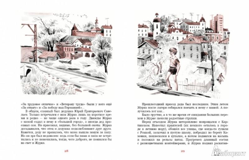 Иллюстрация 1 из 12 для Журавленок и молнии - Владислав Крапивин | Лабиринт - книги. Источник: Лабиринт
