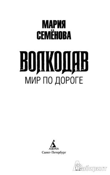 Иллюстрация 1 из 39 для Волкодав. Мир по дороге - Мария Семенова   Лабиринт - книги. Источник: Лабиринт