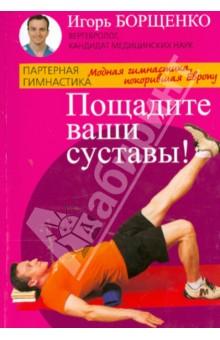 Пощадите ваши суставы!Массаж. ЛФК<br>Суставы - слабое звено в опорно-двигательном аппарате. Для того чтобы сохранить суставы здоровыми, требуется обеспечить им безопасную здоровую нагрузку. Традиционные гимнастики, включающие махи руками и ногами, приседания и прыжки, вредны для суставов. В качестве альтернативы известный российский вертебролог Игорь Борщенко разработал комплекс восстанавливающей суставы партерной гимнастики. Занятия партерной гимнастикой в сберегающих положениях лежа на спине, лежа на животе и стоя на четвереньках позволяют укреплять разные группы мышц без дополнительной нагрузки на суставы. Партерная гимнастика дает возможность пациенту двигаться даже после травм и операций и дарит здоровье и долгую жизнь его суставам. Предлагаем вашему вниманию комплекс партерных упражнений для суставов рук и ног. Партерные упражнения - спасение для ваших суставов!<br>