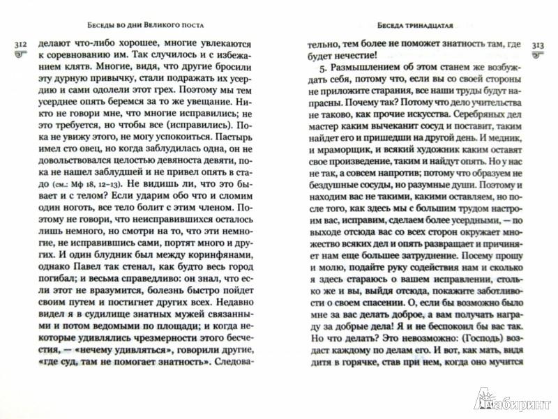 Иллюстрация 1 из 11 для Избранные творения. В 2-х томах - Иоанн Святитель | Лабиринт - книги. Источник: Лабиринт