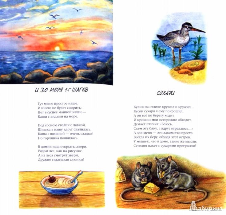 Иллюстрация 1 из 20 для Каша с видами на море - Олег Бундур | Лабиринт - книги. Источник: Лабиринт